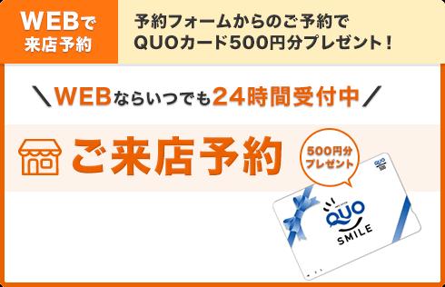 WEBで来店予約!予約フォームからのご予約でQUOカード500円分プレゼント!