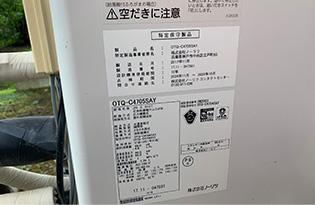 ③給湯器の型番を入れる