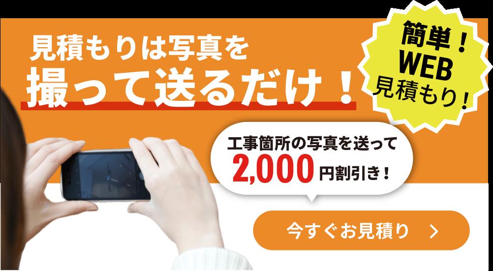 見積もり写真を撮って送るだけ!簡単!WEB見積もり!工事箇所の写真を送って2000円割引き!今すぐお見積もり