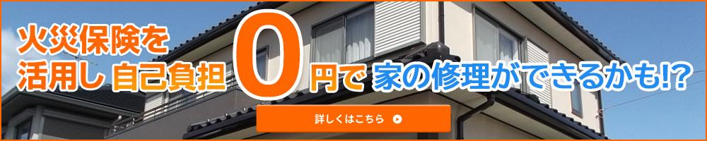 火災保険を活用すればお客様負担0円で家の修理ができるかも!