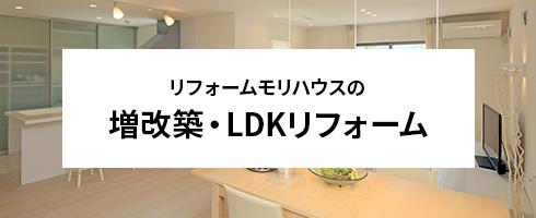 増築改築・LDKリフォーム
