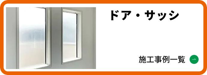 ドア・サッシ