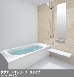 榛東村 浴室リフォーム