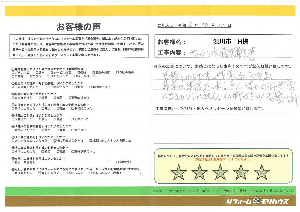 渋川市 N様 (キッチン水栓交換工事)
