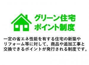 グリーン住宅ポイント制度のご紹介