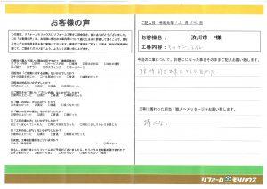 渋川市 F様 (キッチン・トイレ)