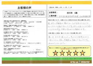 渋川市 S様 (石油温水暖房専用熱源機・石油給湯器交換)