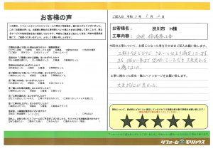 渋川市 H様 (浴室・給湯器工事)