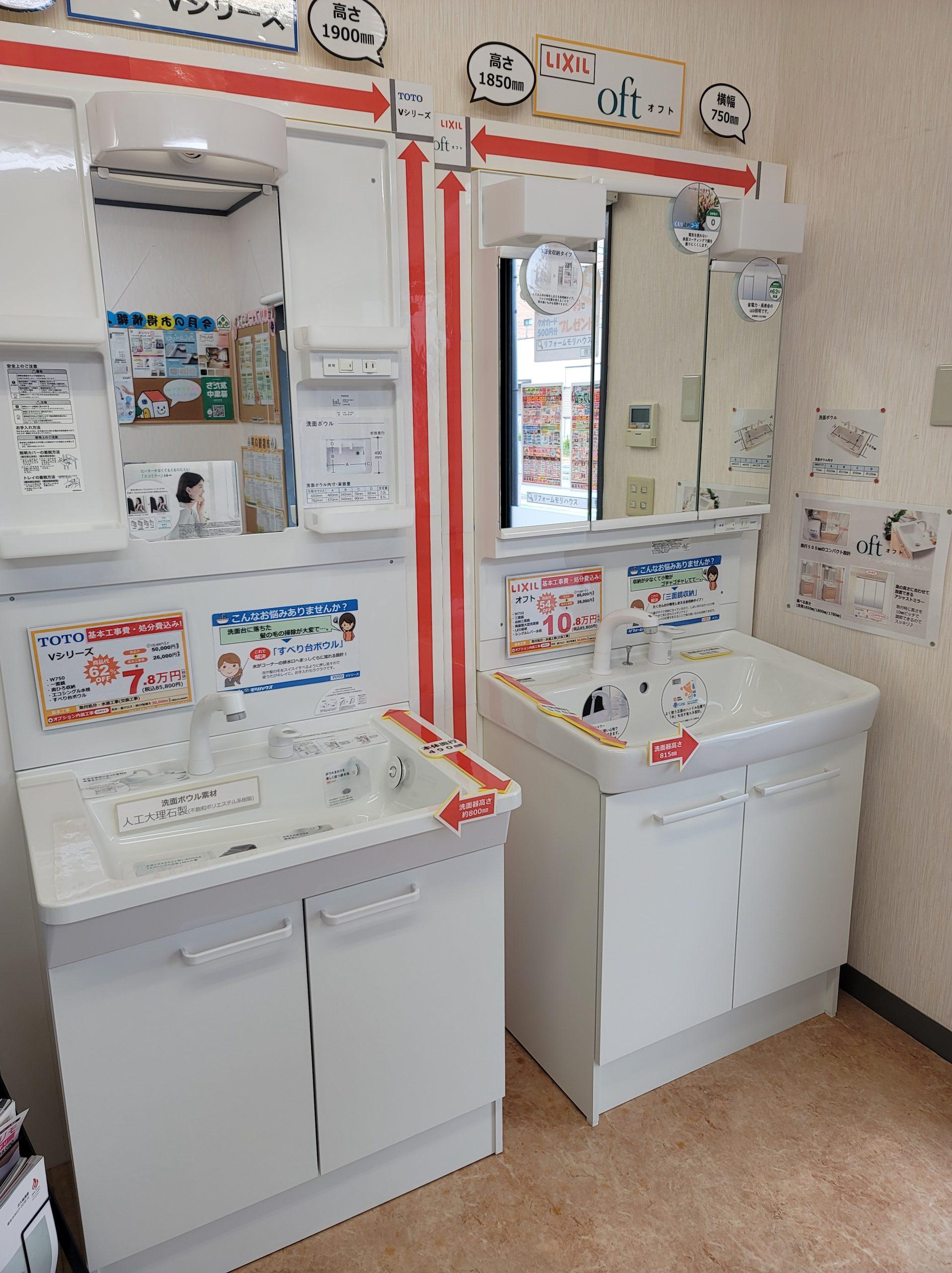 洗面化粧台の展示品のご紹介です♪