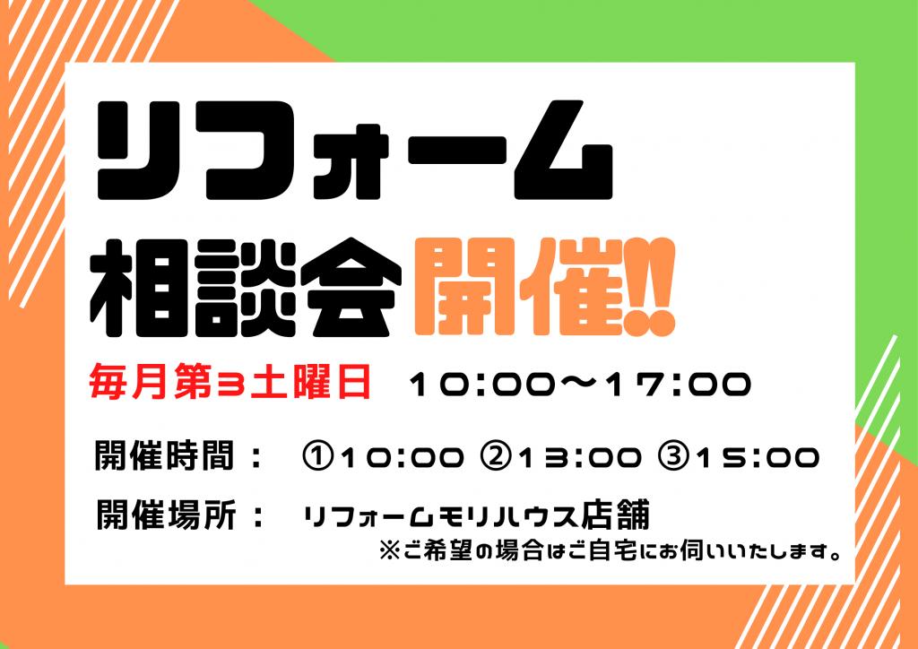 10月16日㈯ リフォーム相談会を開催させていただきます!