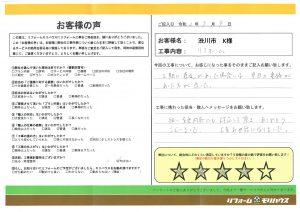 渋川市 K様 (改修工事)