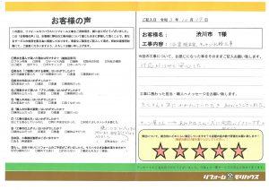 渋川市 T様 (浴室脱衣室工事・キッチン水栓工事)