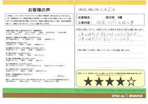 渋川市 F様 (浴室シャワー水栓工事)